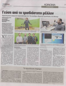 3DLive-newspaper